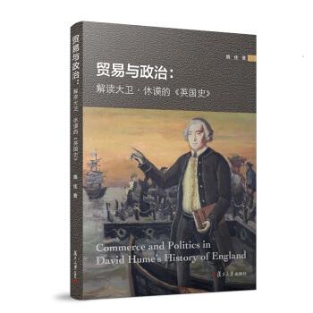 贸易与政治: 解读大卫·休谟的《英国史》