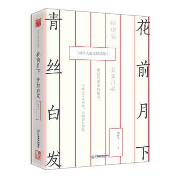 花前月下,青丝白发:周作人散文精选集