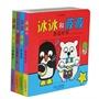 玩具乐翻天 冰冰和波波系列(共4册)