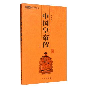中国皇帝传(卷1)/国学百部