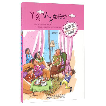 丫头小子在行动(升级版)/谢倩霓暖爱成长小说精品馆