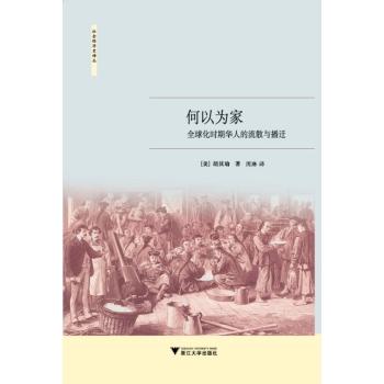 何以为家:全球化时期华人的流散与播迁
