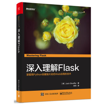深入理解 Flask