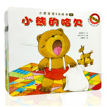 小熊宝宝EQ绘本(1-12册)
