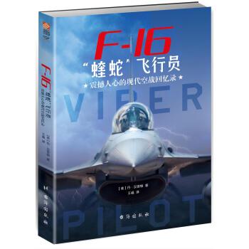 """F-16""""蝰蛇""""飞行员:震撼人心的现代空战回忆录"""
