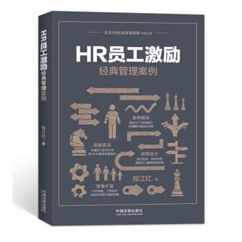 HR员工激励经典管理案例