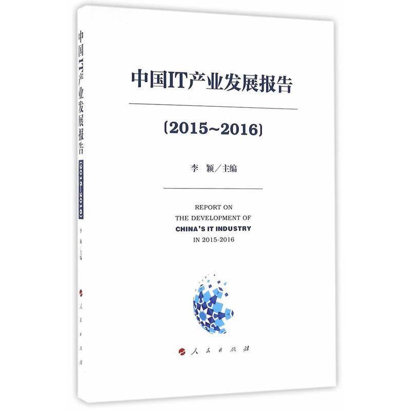 中国IT产业发展报告(2015—2016)