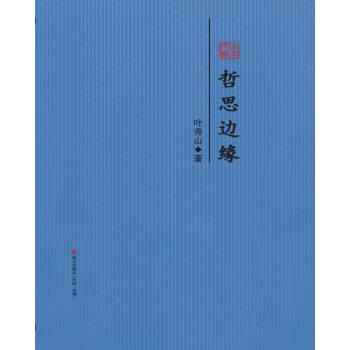 哲思边缘 : 叶秀山散文精选