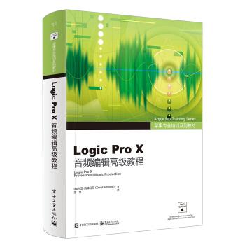 苹果专业培训系列教材  Logic Pro X音频编辑高级教程(全彩)