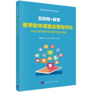 互联网+教育教学软件课堂应用与评价