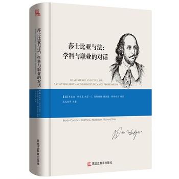 莎士比亚与法:学科与职业的对话(精装)