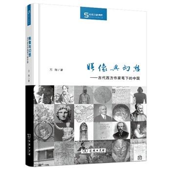 映像与幻想:古代西方作家笔下的中国(精装)