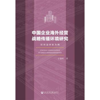 中国企业海外经营战略传播环境研究