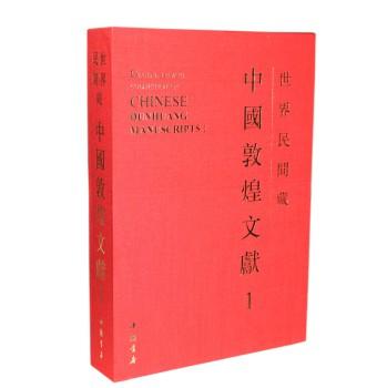 世界民间藏中国敦煌文献(第1辑)
