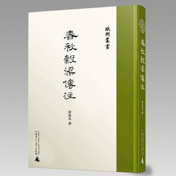 蛾术丛书·春秋穀梁传注(精装)