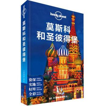 孤独星球Lonely Planet国际指南系列:莫斯科和圣彼得堡
