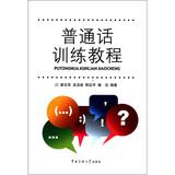 普通话训练教程(附光盘1张)