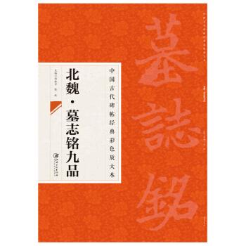 中国古代碑帖经典彩色放大本:北魏墓志铭九品