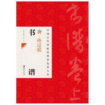 中国古代碑帖经典彩色放大本:孙过庭书谱