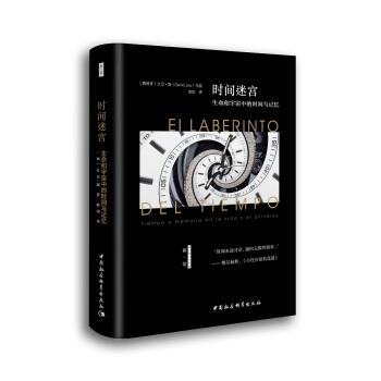 时间迷宫:生命和宇宙中的时间与记忆(精装)