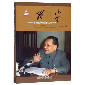 邓小平:中国改革开放的总设计师