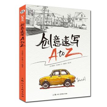时光速写系列丛书:创意速写A to Z