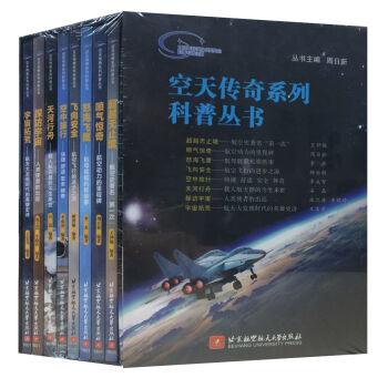空天传奇系列科普丛书(套装共8册)