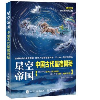 星空帝国:中国古代星宿揭秘