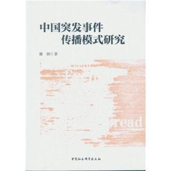 中国突发事件传播模式研究