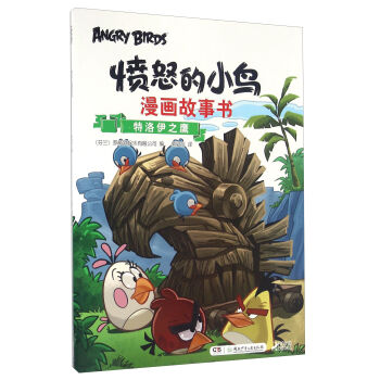 特洛伊之鹰/愤怒的小鸟漫画故事书