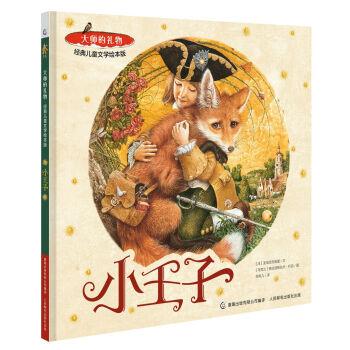 大师的礼物·经典儿童文学绘本版 小王子