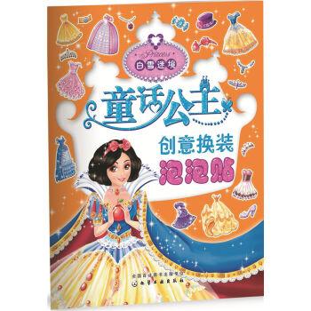 童话公主创意换装泡泡贴——白雪迷境