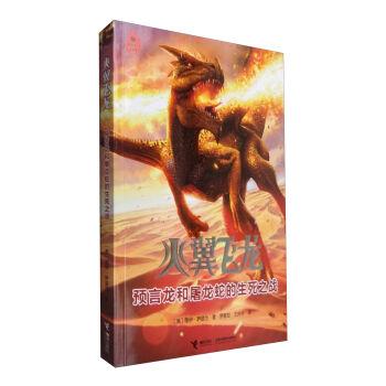 火翼飞龙(预言龙和屠龙蛇的生死之战)