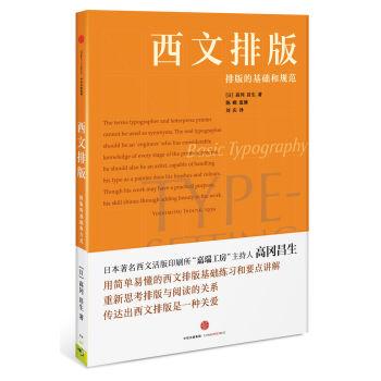 西文排版:排版的基础和规范