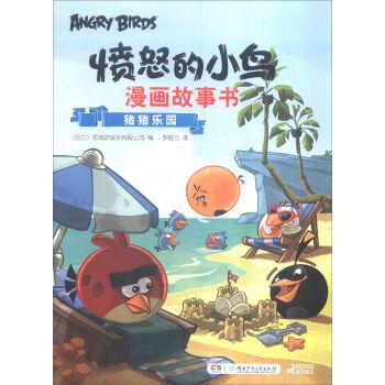 猪猪乐园/愤怒的小鸟漫画故事书