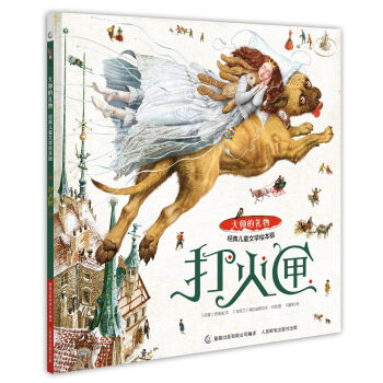 大师的礼物·经典儿童文学绘本版 打火匣