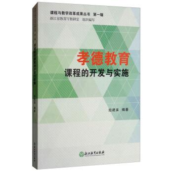 课程与教学改革成果丛书 第一辑:孝德教育课程的开发与实施