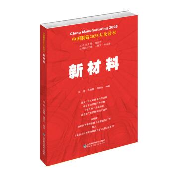 中国制造2025——新材料