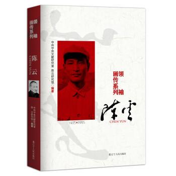 领袖画传系列——陈云