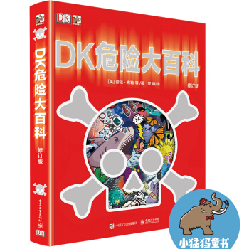 DK危险大百科(修订版)(精装)