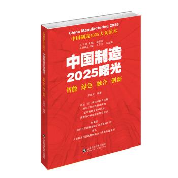 中国制造2025曙光:智能?绿色?融合?创新