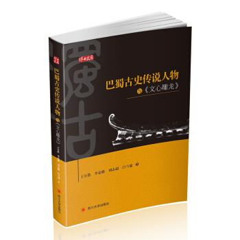 巴蜀古史传说人物与《文心雕龙》