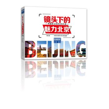 镜头下的魅力北京