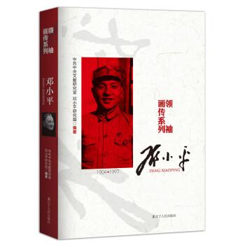 领袖画传系列——邓小平
