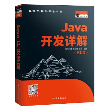 Java开发详解(全彩版)