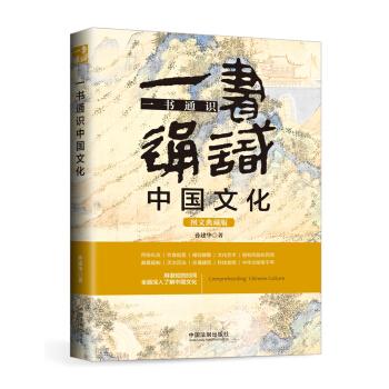 一书通识中国文化(博学通识系列)