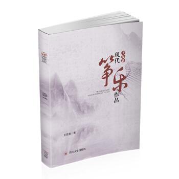 王昆普现代筝乐作品