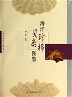海洋珍稀贝类图鉴(精)/大连自然博物馆馆藏精品系列