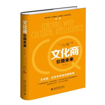 文化商引领未来(第2版)