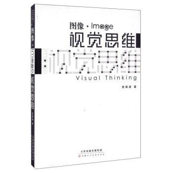 图像视觉思维